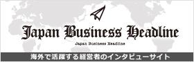 海外で活躍する経営者のインタビューサイト Japan Business Headline