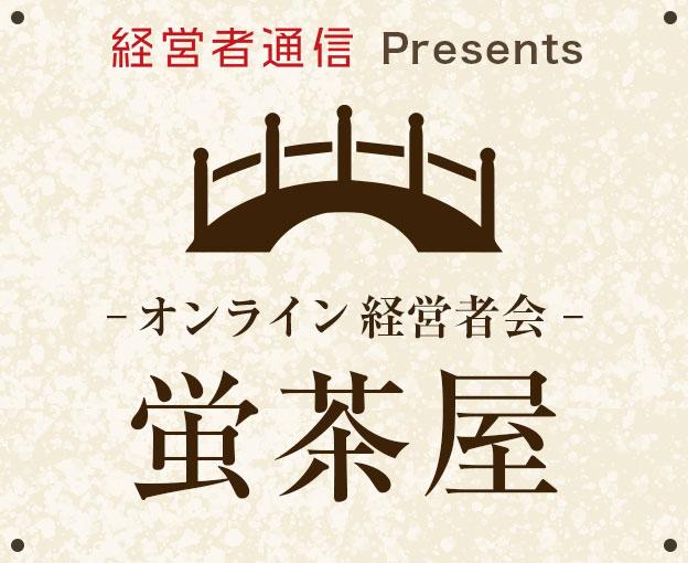 オンライン経営者会「蛍茶屋」