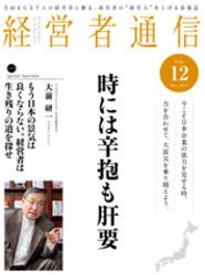 経営者通信 Vol.12 (2011年5月号)