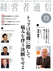 経営者通信 Vol.23 (2013年1月号)