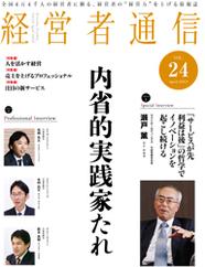 経営者通信 Vol.24 (2013年4月号)