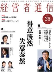 経営者通信 Vol.25 (2013年6月号)