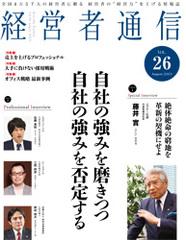 経営者通信 Vol.26 (2013年8月号)