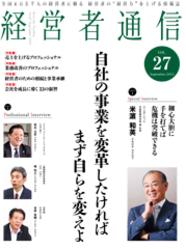 経営者通信 Vol.27 (2013年9月号)
