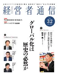 経営者通信 Vol.32 (2014年6月号)