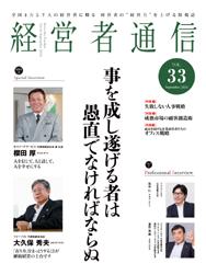 経営者通信 Vol.33 (2014年9月号)