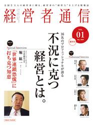 経営者通信 Vol.1 (2009年5月号)