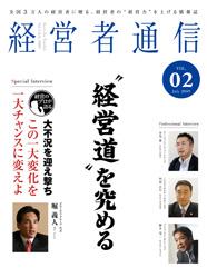 経営者通信 Vol.2 (2009年7月号)
