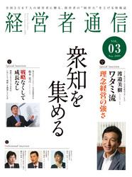 経営者通信 Vol.3 (2009年9月号)