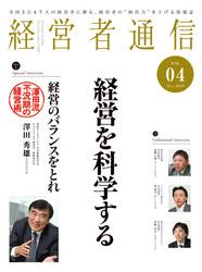 経営者通信 Vol.4 (2009年12月号)