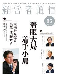 経営者通信 Vol.5 (2010年3月号)