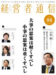 経営者通信 Vol.6 (2010年5月号)
