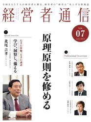 経営者通信 Vol.7 (2010年7月号)