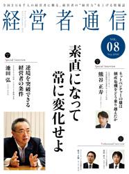 経営者通信 Vol.8 (2010年9月号)