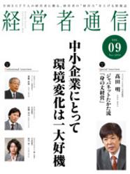経営者通信 Vol.9 (2010年11月号)