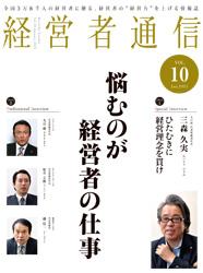 経営者通信 Vol.10 (2011年1月号)