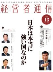経営者通信 Vol.13 (2011年7月号)