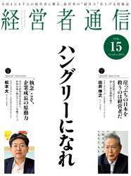 経営者通信 Vol.15 (2011年10月号)