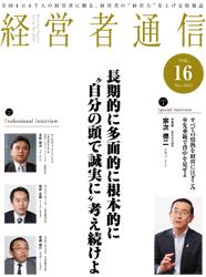 経営者通信 Vol.16 (2011年12月号)