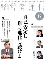 経営者通信 Vol.17 (2012年2月号)