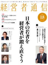 経営者通信 Vol.18 (2012年4月号)