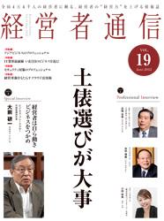 経営者通信 Vol.19 (2012年6月号)