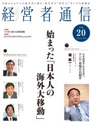 経営者通信 Vol.20 (2012年8月号)