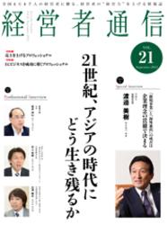 経営者通信 Vol.21 (2012年9月号)