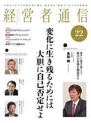 経営者通信 Vol.22 (2012年11月号)