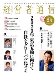 経営者通信 Vol.28 (2013年11月号)