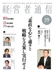 経営者通信 Vol.29 (2013年12月号)