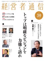 経営者通信 Vol.30 (2014年1月号)