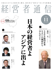 経営者通信 Vol.11 (2011年4月号)