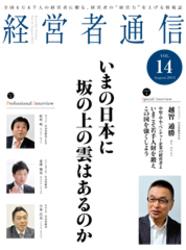 経営者通信 Vol.14 (2011年8月号)