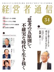 経営者通信 Vol.34 (2015年1月号)
