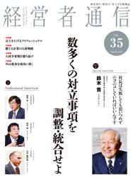 経営者通信 Vol.35 (2015年3月号)