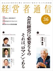 経営者通信 Vol.36 (2015年7月号)