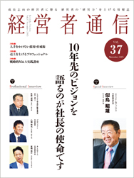 経営者通信 Vol.37 (2015年11月号)