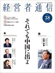 経営者通信 Vol.38 (2016年02月号)