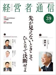 経営者通信 Vol.39 (2016年04月号)