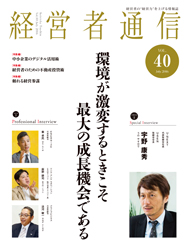 経営者通信 Vol.40 (2016年07月号)