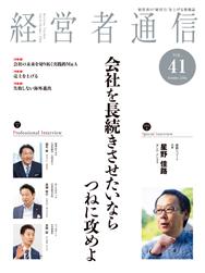 経営者通信 Vol.41 (2016年10月号)