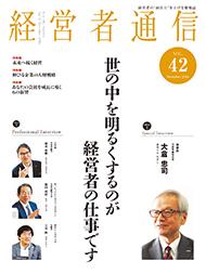 経営者通信 Vol.42 (2016年12月号)