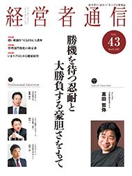 経営者通信 Vol.43 (2017年3月号)