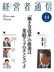 経営者通信 Vol.44 (2017年5月号)
