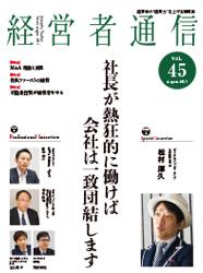 経営者通信 Vol.45 (2017年8月号)
