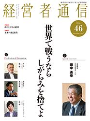 経営者通信 Vol.46 (2017年12月号)