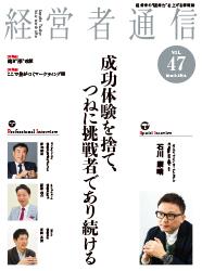 経営者通信 Vol.47 (2018年3月号)