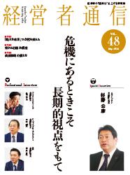 経営者通信 Vol.48 (2018年5月号)