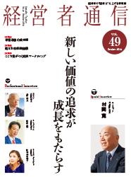 経営者通信 Vol.49 (2018年10月号)